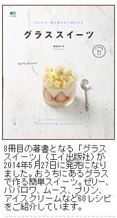 隈部美千代のお菓子本「グラススイーツ」