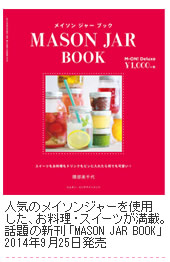 隈部美千代のお菓子本「MASON JAR BOOK」