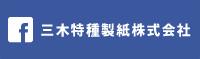 三木特種製紙株式会社フェイスブック