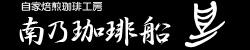 下北沢の自家焙煎珈琲専門店 南乃珈琲船
