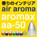 エアアロマ aromax販売館