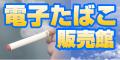 電子たばこ TaEco/エコスモーカー/トウキョウスモーカー 販売館