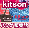 kitson(キットソン) バッグ 販売館