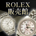 ROLEX(ロレックス) 販売館