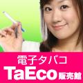 電子タバコ Taeco(タエコ)販売館