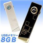 絵柄 USBメモリー8GB ホワイト