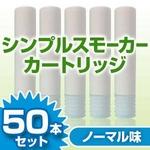 電子タバコ「Simple Smoker(シンプルスモーカー)」 カートリッジ ノーマル味 50本セット