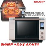 SHARP ヘルシオ AX-HT4