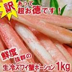 【12月27日受注分までなら年内お届け可能(一部離島除く) 訳あり】生冷凍ズワイ蟹ポーション 1kgセット 甘~い かに身ポーションがどっさり入った極上品です