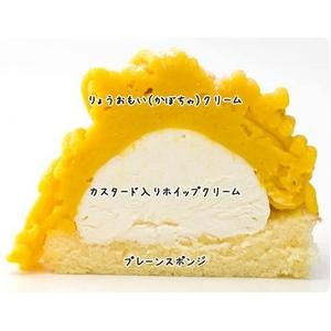 恋が叶う!? りょうおもいモンブランケーキ【8個】