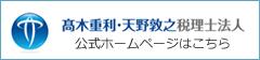 高木重利・天野敦之税理士法人 公式ホームページはこちら