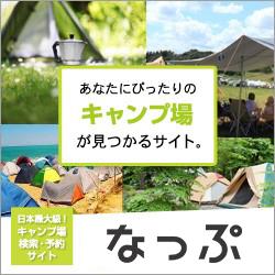 キャンプ場検索・予約サイト 「なっぷ」