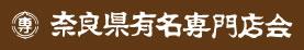 奈良有名専門店会