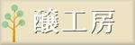 大阪の取材ライター醸工房