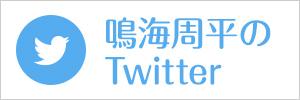 鳴海周平のTwitter