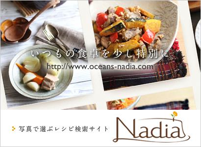 いつもの食卓を少し特別に Nadia