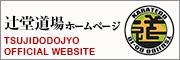 辻堂道場ホームページ
