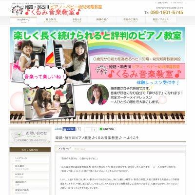 姫路・加古川ピアノ教室♪くるみ音楽教室♪