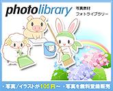 フォトライブラリー・photolibrary