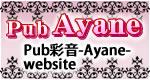 Pub彩音 Website