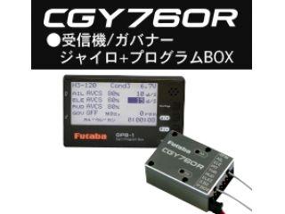 [00107154-3]CGY760R+GPB1 セット