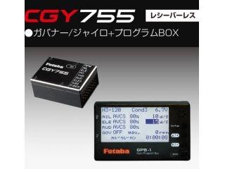[00107234-3]CGY755+GPB1 セット