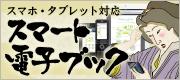 電子ブック作成 スマホ・タブレット同時でアプリ不要!スマート電子ブックは愛媛県佐川印刷