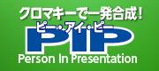 ネット動画で簡単プレゼン! PR・観光案内・企業紹介・就活採用・社員教育 誰でもすぐにインターネット放送局 PIPスタジオ