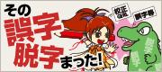 その誤字脱字まった!文字校正・チェックはぜひ愛媛県の佐川印刷へ
