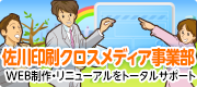愛媛 Web制作 デジタルメディアチームのサイト
