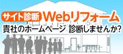 愛媛のWeb制作 デジタルメディアチーム サイト診断Webリフォーム・リニューアル | 貴社のサイト 見直しませんか?ホームページのリフォーム診断+相談
