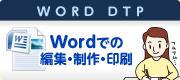 Wordでの編集・制作・印刷承ります!WORD DTP【愛媛県松山市 佐川印刷株式会社 企画提案・広告・情報デザイン・Web・DTP・サインディスプレイ・マルチメディア】