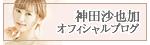 神田沙也加オフィシャルブログ