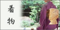 京都の刺繍 (㈱三京 着物刺繍