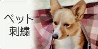 京都の刺繍 (㈱三京 ペット刺繍