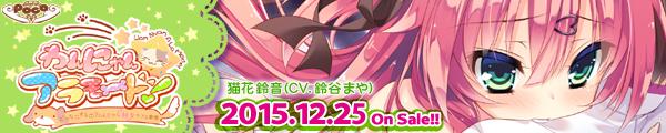 SkyFish poco最新作『わんにゃん☆アラモード!~どっちにするの?わんにゃんHなカフェ事情!~』を応援しています!!