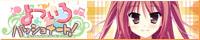 SkyFish 5周年記念タイトル 第二弾!最新作『よついろ・パッショナート!』を応援しています!!