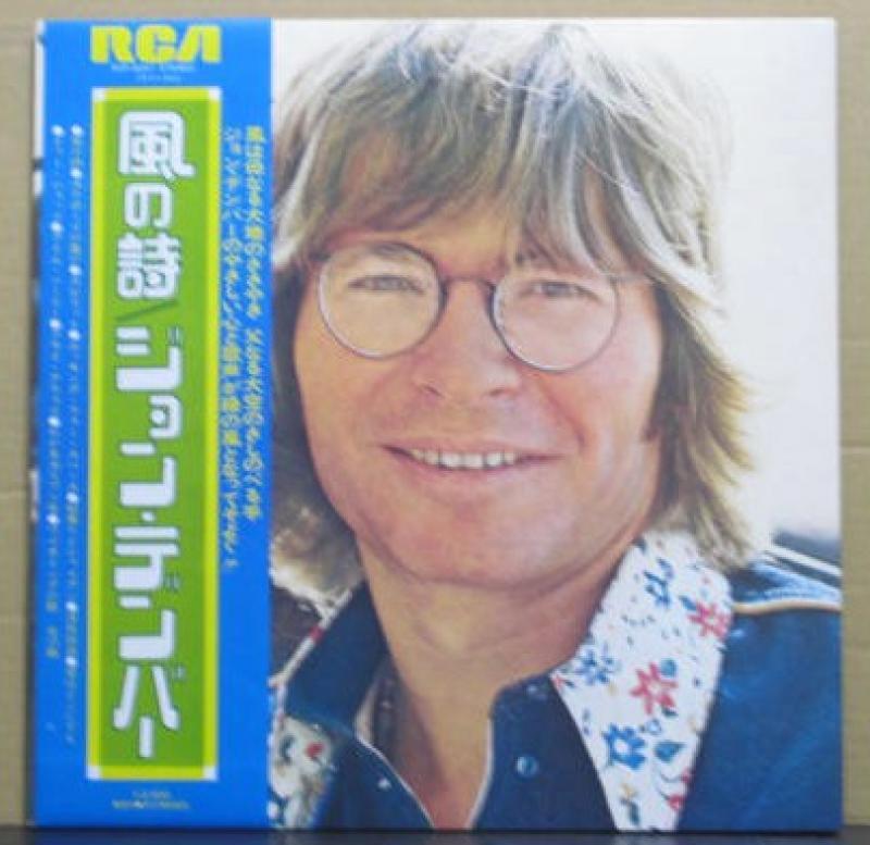 """ジョン・デンバー/風の詩のLPレコード通販・販売ならサウンドファインダー"""""""