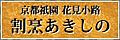 京都祇園の割烹あきしの