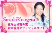 鈴木香月オフィシャルサイト