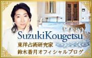 鈴木香月オフィシャルブログ