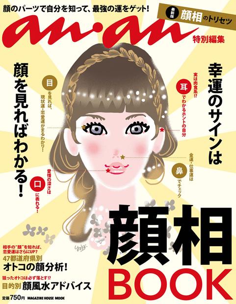 anan特別編集『顔相BOOK』