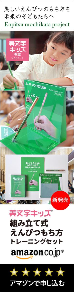 美文字キッズ®組み立て式えんぴつもち方トレーニングセット[右用・左用]Amazonにて販売開始!!