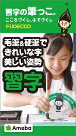 習字の筆っこブログ<br>