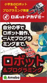 ロボットアカデミーブログ<br>
