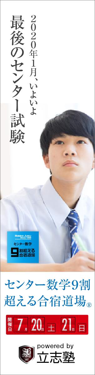 センター数学9割超える合宿道場<br>