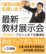 教育フェアぎふ2011 主催岐阜県学習塾協会