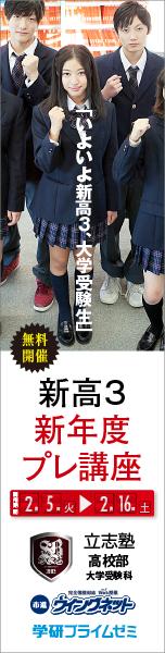 「立志塾高校部新年度個別相談会」