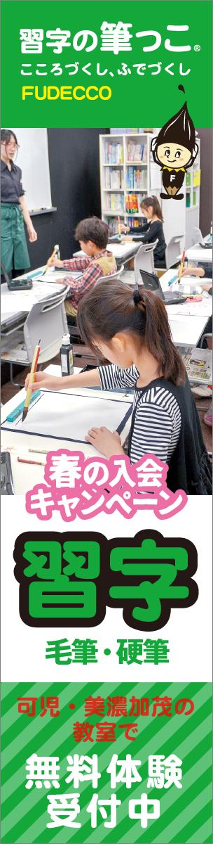 「立志キッズ入会キャンペーン」