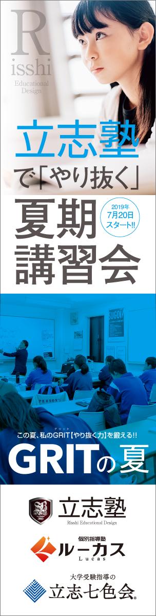 立志塾の夏期講習会